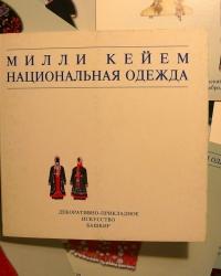 Милли кейем_5