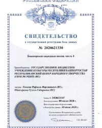 100 башкирских народных песен_10