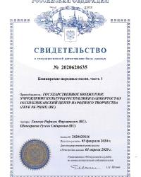 100 башкирских народных песен_2