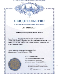 100 башкирских народных песен_8