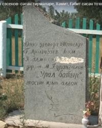 Башкирский эпос