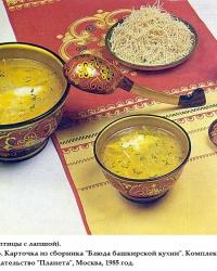 Башкирская национальная кухня – бишбармак