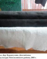 Технология изготовления войлока в с.Бурангулово_6